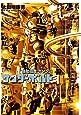機動戦士ガンダム サンダーボルト 11 (ビッグコミックススペシャル)