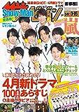 ザテレビジョン 首都圏関東版 2019年3/15号