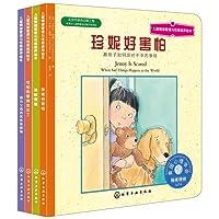 儿童情绪管理与性格培养绘本(第9辑):情绪有办法(套装共4册)