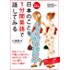 カラー改訂版 日本のことを1分間英語で話してみる 中経出版
