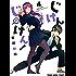 じけんじゃけん!【電子限定おまけ付き】 4 (ヤングアニマルコミックス)