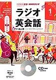 NHK CD ラジオ ラジオ英会話 2014年1月号