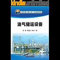 油气储运设备 (高等院校石油天然气类规划教材)