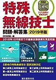 特殊無線技士問題・解答集 2019年版: 2018年10月期までの最新試験情報を完全収録