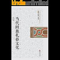 当代回族礼俗文化 (中国当代回族文化研究丛书)