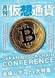 月刊仮想通貨Vol,6 (プレジャームック)