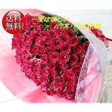 [ビズフラワー]バラ100本花束 【赤】