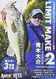 LIMIT MAKE Vol.2 [DVD]