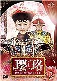 瓔珞(エイラク)~紫禁城に燃ゆる逆襲の王妃~ DVD-SET5