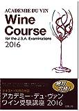 ワイン受験講座2016
