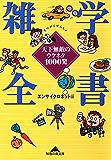 雑学全書~天下無敵のウケネタ1000発~ (光文社知恵の森文庫)