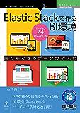 Elastic Stackで作るBI環境 Ver.7.4対応改訂版 (技術の泉シリーズ(NextPublishing))