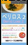 ベリロス2: Berryz工房喪失症候群向け短編小説