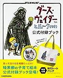 ダース・ヴェイダーとルーク(4才) 公式付録ブック (角川SSCムック)