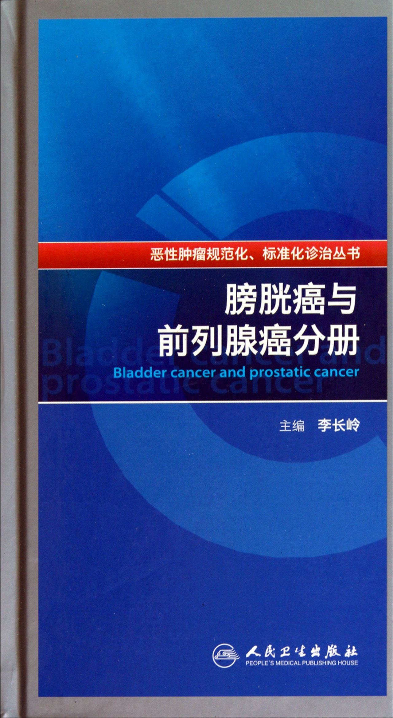 Download Bladder Cancer and Prostatic Cancer (Chinese Edition) PDF