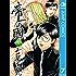 帝一の國 7 (ジャンプコミックスDIGITAL)