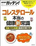 NHKガッテン!  コレステロール本当の健康新常識 【食べてちゃっかり改善】最新対策ワザ (生活シリーズ)