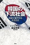 韓国の下流社会 貧困で絶望する若者たち