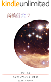 27巻 高橋信次7 アマーリエ スピリチュアル・メッセージ集