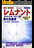 聖書解説誌 月刊レムナント 2015年7月号 光の生命体との遭遇: わかるキリスト教 すばらしい福音