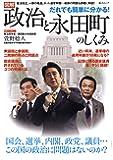 図解 だれでも簡単に分かる! 政治と永田町のしくみ (綜合ムック)