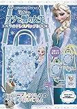 Disney アナと雪の女王 エルサのドレスバッグBOOK (バラエティ)