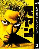 元ヤン 2 (ヤングジャンプコミックスDIGITAL)