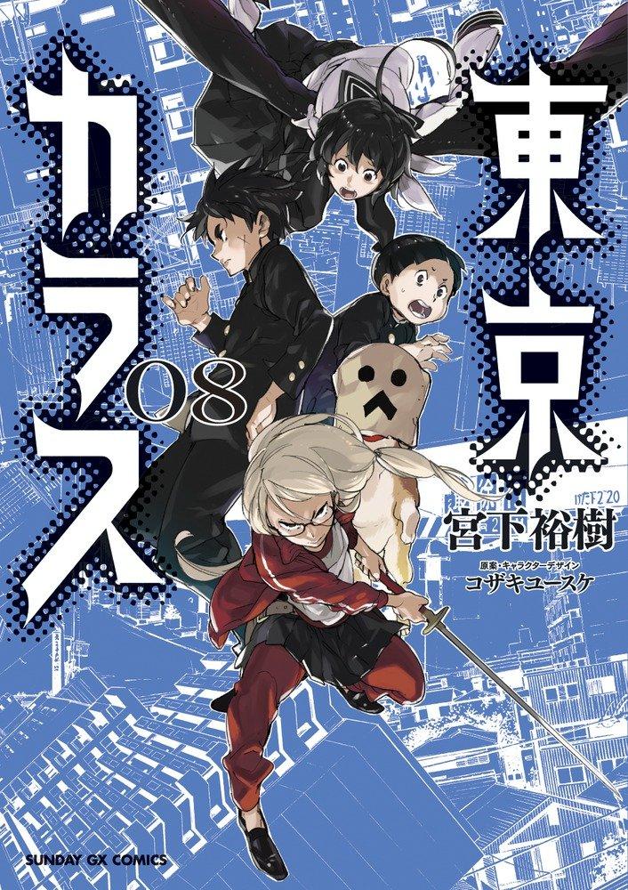 東京カラス 8 (サンデーGXコミックス)