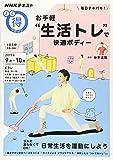 """毎日テキパキ! お手軽""""生活トレ""""で快適ボディー (NHKまる得マガジン)"""
