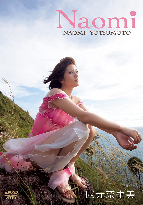 グラビアアイドル Cカップ 四元奈生美 Yotsumoto Naomi 作品集