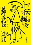 卜伝飄々 (文春文庫)