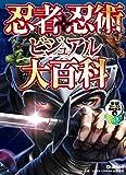忍者・忍術ビジュアル大百科 (学研ファースト歴史百科)