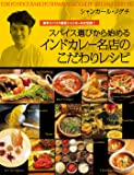 スパイス選びから始める インドカレー名店のこだわりレシピ: 東京スパイス番長シャンカールが伝授!