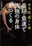 北島式筋トレ塾 最短・最速で究極の身体をつくる (講談社の実用BOOK)