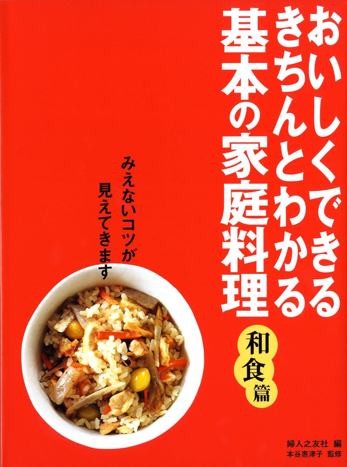 Download Kihon no katei ryōri : oishiku dekiru kichin to wakaru Mienai kotsu ga miete kimasu Washiyokuhen pdf epub