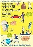 気持ちが伝わる! イタリア語リアルフレーズBOOK (CD付) (リアルフレーズBOOKシリーズ)