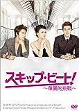 [DVD]スキップ・ビート! ~華麗的挑戦~ BOX I 【初回限定仕様】 [DVD]