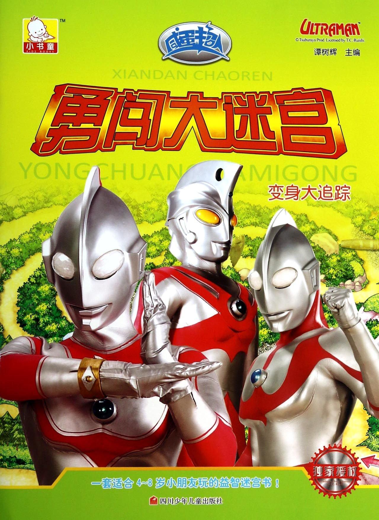 Read Online Ultraman Dawn of the labyrinth: transfiguration track(Chinese Edition) pdf epub