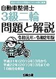 自動車整備士 3級二輪 問題と解説 令和元年-令和2年版
