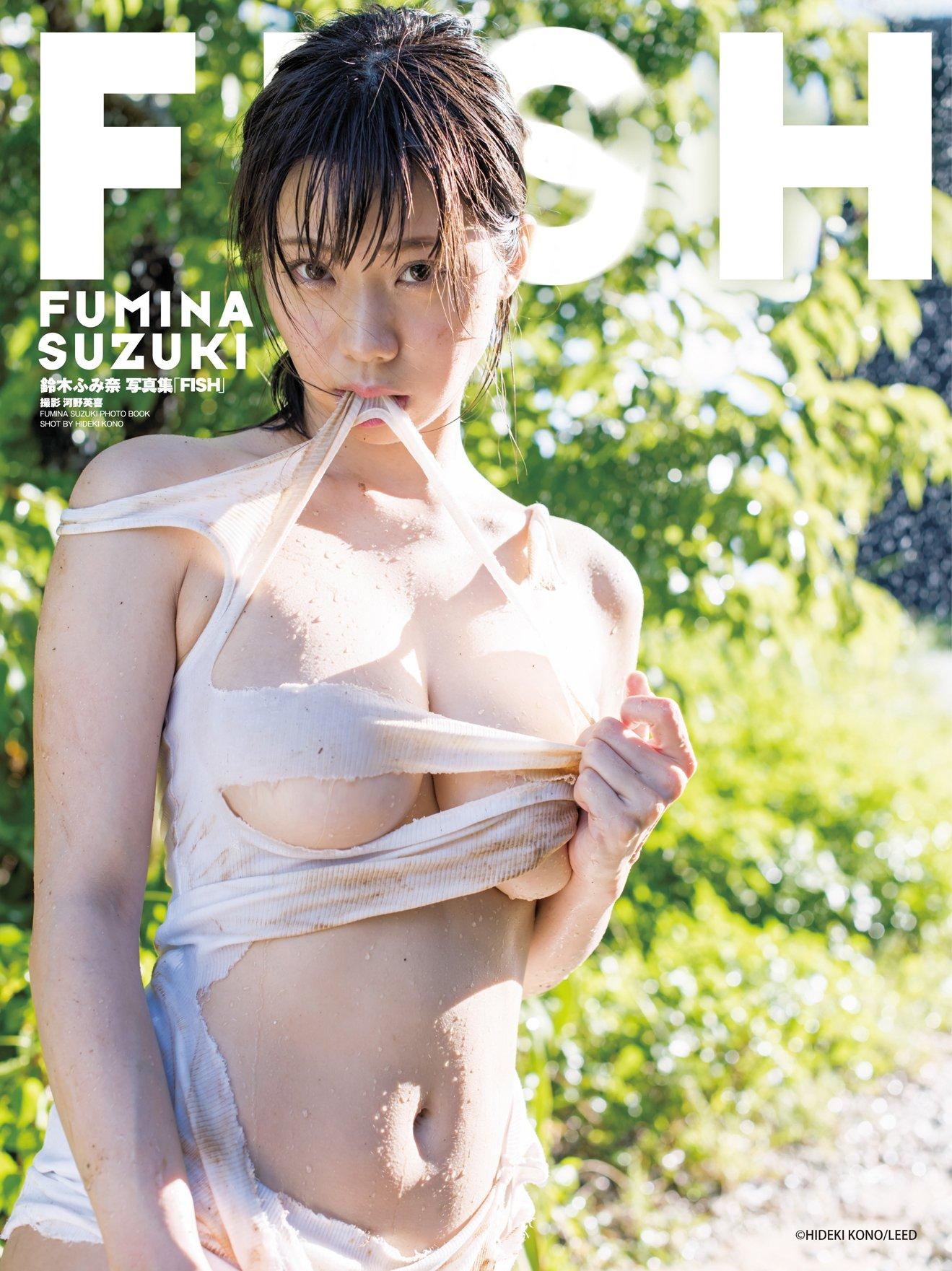 鈴木ふみ奈 写真集 『FISH』 (発売日:2017/9/4)