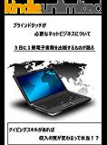ブラインドタッチが必要なネットビジネスについて: タイピングスキルがあれば収入の質が変わるって本当!? (翔太)