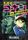 名探偵コナンvs..黒ずくめの男達(2) (少年サンデーコミックススペシャル)