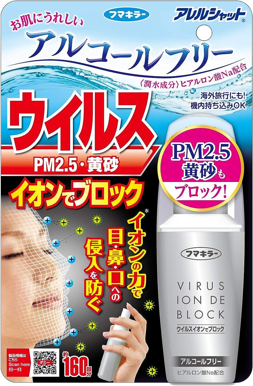 シャット コロナ アレル 新型コロナウイルスは安価なマスクでは防げません!ほぼ無意味で効果なし!砂埃をザルで防ぐのと同じ!正しい予防対策は◯◯!