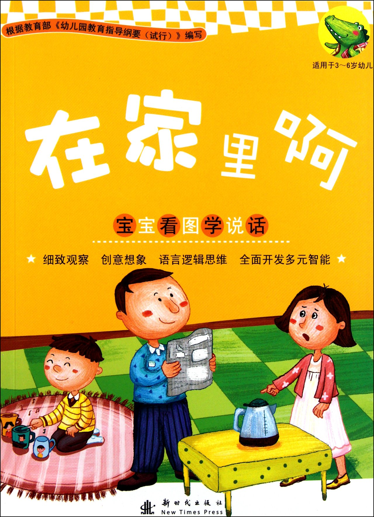 Read Online 3-6 Years Old - at Home - Baby Learns to Speak according to Pictures (Chinese Edition) ebook