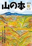 山の本 109号