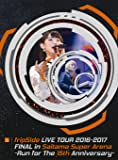 【Amazon.co.jp限定】fripSide LIVE TOUR 2016-2017 FINAL in Saitama Super Arena -Run for the 15th Anniversary-(初回限定版type-A VRスコープ付)(A3ポスター付き) [Blu-ray]