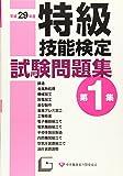 特級技能検定試験問題集〈第1集 平成29年度〉