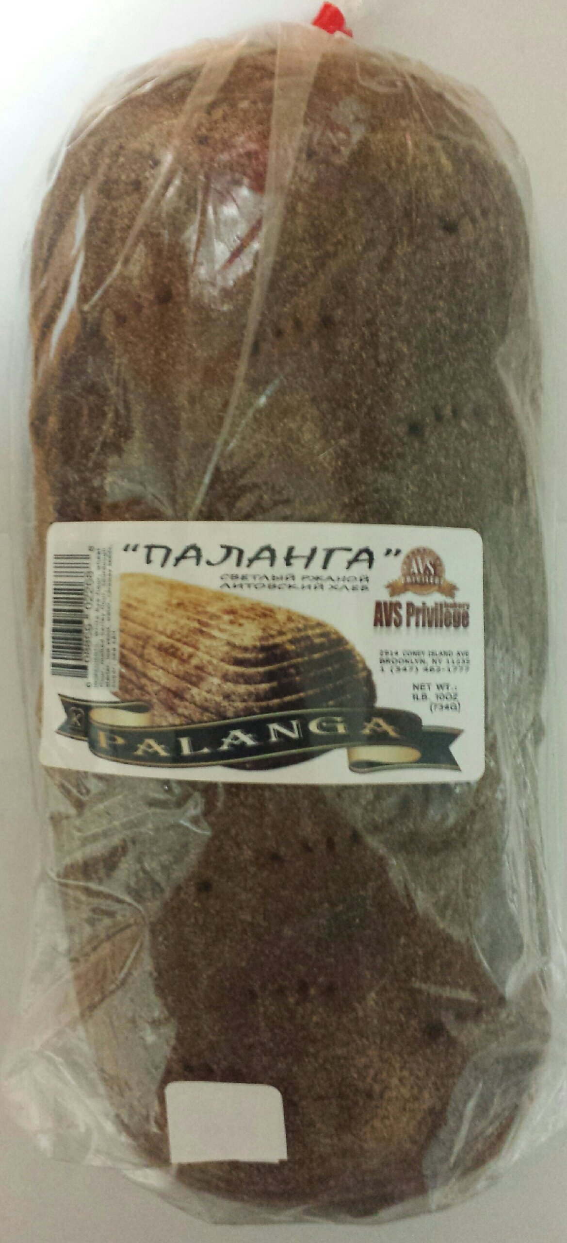 Palanga Rye Bread Pack of 2 by AVS Privilege Bakery (Image #1)