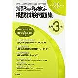 全商簿記実務検定模擬試験問題集3級〈平成28年度版〉