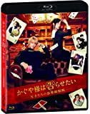 「かぐや様は告らせたい ~天才たちの恋愛頭脳戦~」 通常版 [Blu-ray]